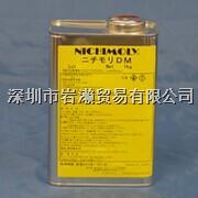 DM-523,潤滑劑,日本DAIZO DM-523