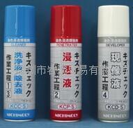 KCD-S,劃痕現象檢查液,日本DAIZODAIZO 潤滑油
