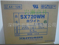 CEMEDINE華南區代理,施敏打硬SX720WH  333ML電子硅膠 CEMEDINE施敏打硬SX720WH  333ML電子硅膠