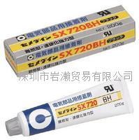 CEMEDINE华南区代理,施敏打硬SX720BH  200g电子硅胶 CEMEDINE施敏打硬SX720BH  200g电子硅胶