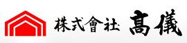 髙儀株式会社