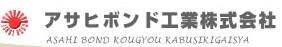 asahibondアサヒボンド工業株式会社