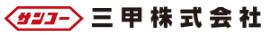 三甲株式会社