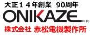 AKAMATSU 株式会社赤松電機製作所