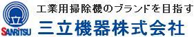 SANRITSUKIKI三立機器株式会社