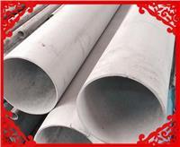 厂家直销 不锈钢无缝管904L高温合金钢/904L不锈钢无缝管