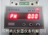 导轨式直流电能表