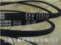 SPA1482LW日本MBL三角带,防静电三角带,耐高温皮带 SPA1482LW
