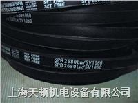 進口SPB6700LW防靜電三角帶 SPB6700LW