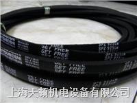 SPZ2687LW高速防油窄型帶 SPZ2687LW