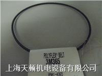 上海供應進口3M650廣角帶 3M650