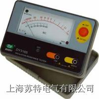 DY3165(500V) 电子式指针绝缘电阻测试仪 DY3165