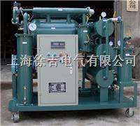 ZL-JZ绝缘油脱色滤油装置 ZL-JZ