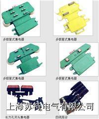 滑触线集电器/滑触线配件  100A