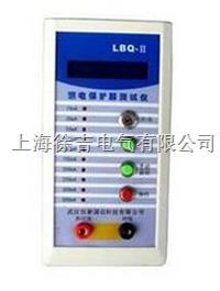LBQ-Ⅱ 漏电开关测试仪 LBQ-Ⅱ