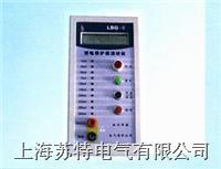 LBQ-Ⅱ型漏電保護器測試儀 LBQ-Ⅱ型