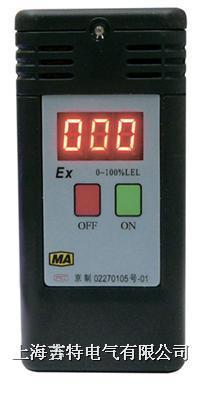 家用型可燃气体泄漏检测报警器AJB-II