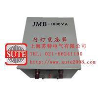 行灯变压器JMB-1000V JMB-1000V