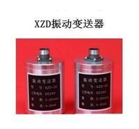 XZD-2A振动变送器 XZD-2A