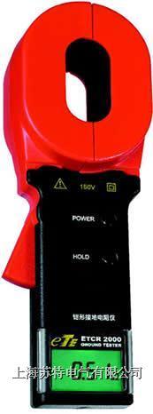 ETCR-2000钳形接地电阻仪