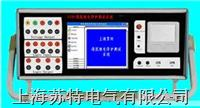 830A微機繼電保護測試儀 830A