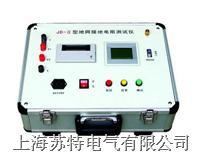 DWR-Ⅲ 型大型地网接地电阻测试仪 DWR-Ⅲ 型