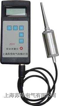 ZDY振动测量仪 ZDY型