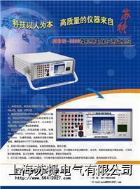 六相电压六相电流微机继电保护测试系统 SHHS-6600