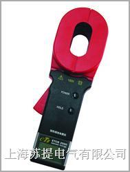 ETCR2000鉗式數字接地電阻測試儀