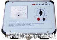 杂散电流综合测试仪  FZY-3