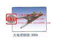 HM-A309大電流鐵鉗300A HM-A309300A