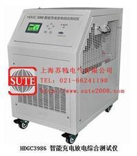 HDGC3986 智能充放电综合测试仪  HDGC3986