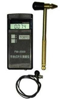 FM2000A手持式叶片测频仪 FM2000B FM2007 FM2000A/FM2000B/FM2007