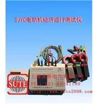 DJYC电动机经济运行测试仪 DJYC