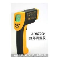 AR872D+高温型红外测温仪 AR872D+