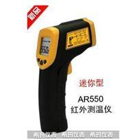 AR550迷你式红外测温仪 AR550