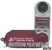 台湾衡欣 AZ8910五合一风速计  AZ8910