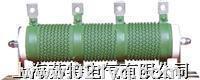 RXG20型可變電阻器 功率型電阻 RXG20