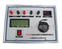 YD-6812電流互感器二次回路阻抗測試儀 YD-6812