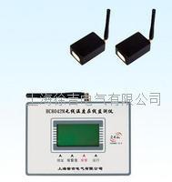 HC8042無線式高壓設備溫度在線監測系統 HC8042