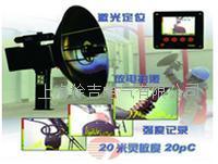 WD-KJF800可视化远程超声局部放电定位系统 WD-KJF800