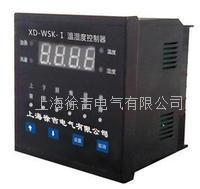XD-WSK型温湿度控制器 XD-WSK型