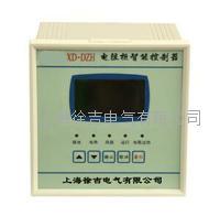 XD-DZH型电阻柜智能控制器 XD-DZH型