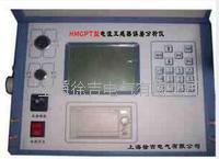 HMCPT型电流互感器误差分析仪 HMCPT型