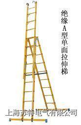 ST-A型绝缘A型单面拉伸梯 上海苏特电气 ST-A型