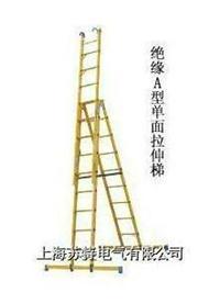 A型绝缘单面拉伸梯 JGY