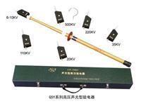 GSY系列高压声光型验电器 GSY系列
