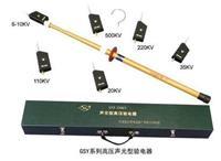 GSY-110KV高压声光型验电器 GSY-110KV