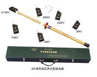 GSY-500KV高压声光型验电器 GSY-500KV