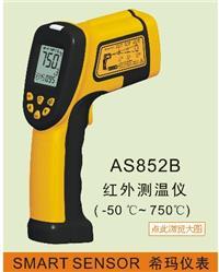 AS852B工业型红外测温仪 AS852B